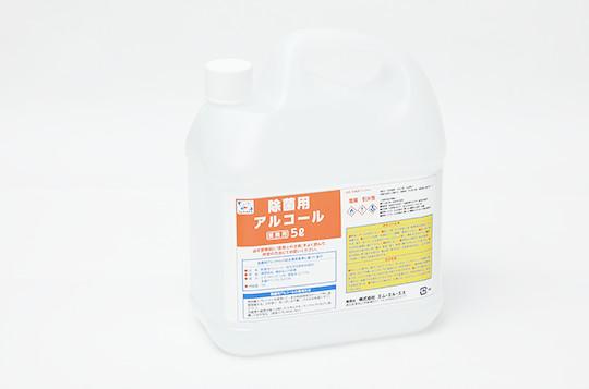 除菌用アルコール